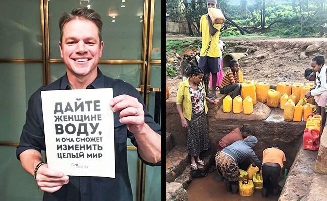 © Water.org/facebook   Знаменитый актер занимается благотворительностью уже много лет. О