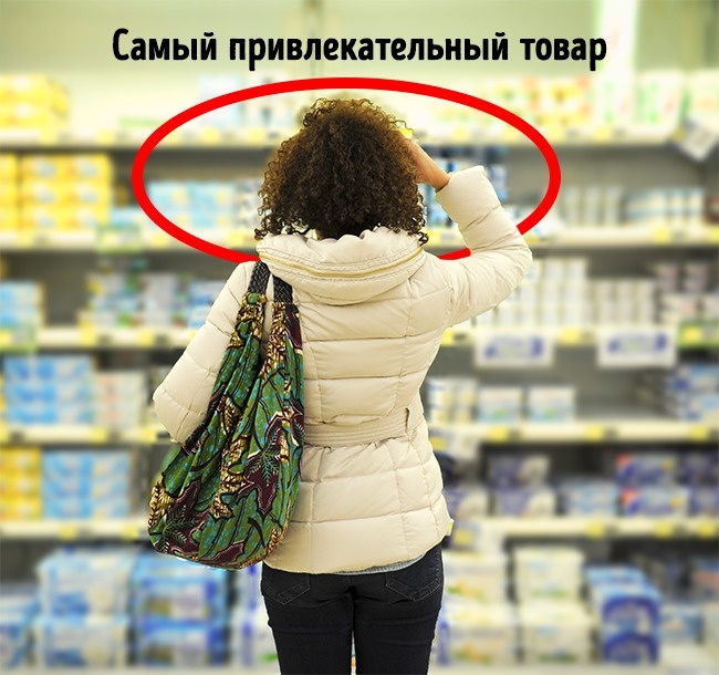© FreeProd     Маркетологи знают: для привлечения внимания товары нужно разложить специал