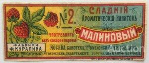 Малиновый Ф.Куралина