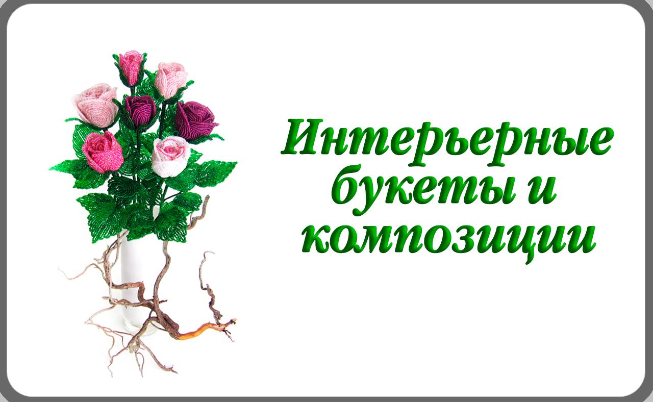 cvety_iz_bisera