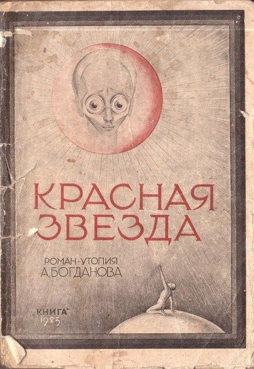 Фото 4 - Красная звезда, 1925 г..jpg