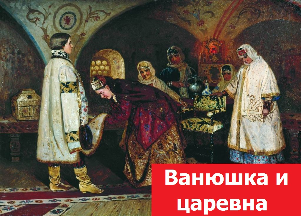 Ванюшка и царская дочка, адиозапись русской народной сказки