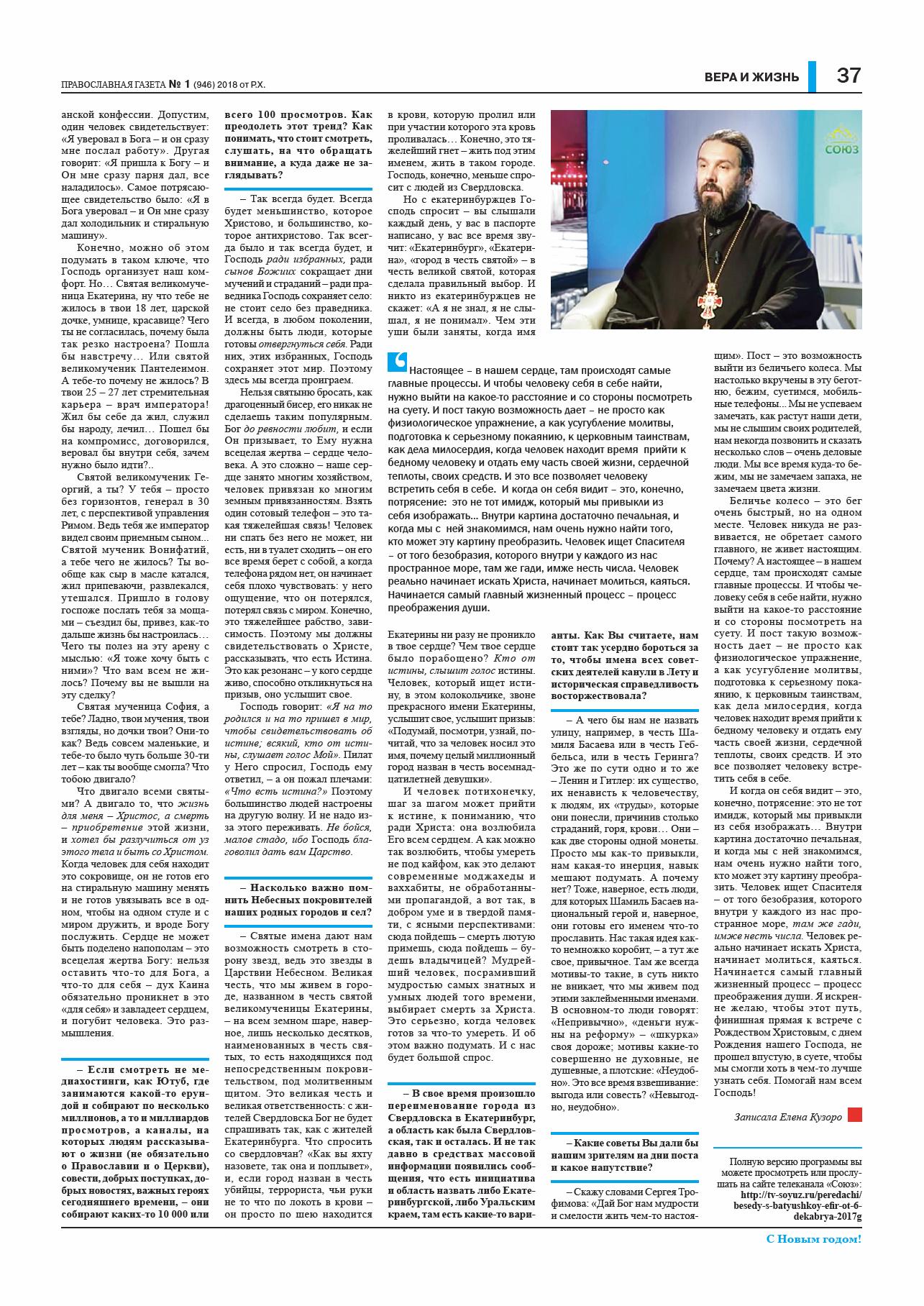 «Православная газета», №01 (946) / 1 января 2018