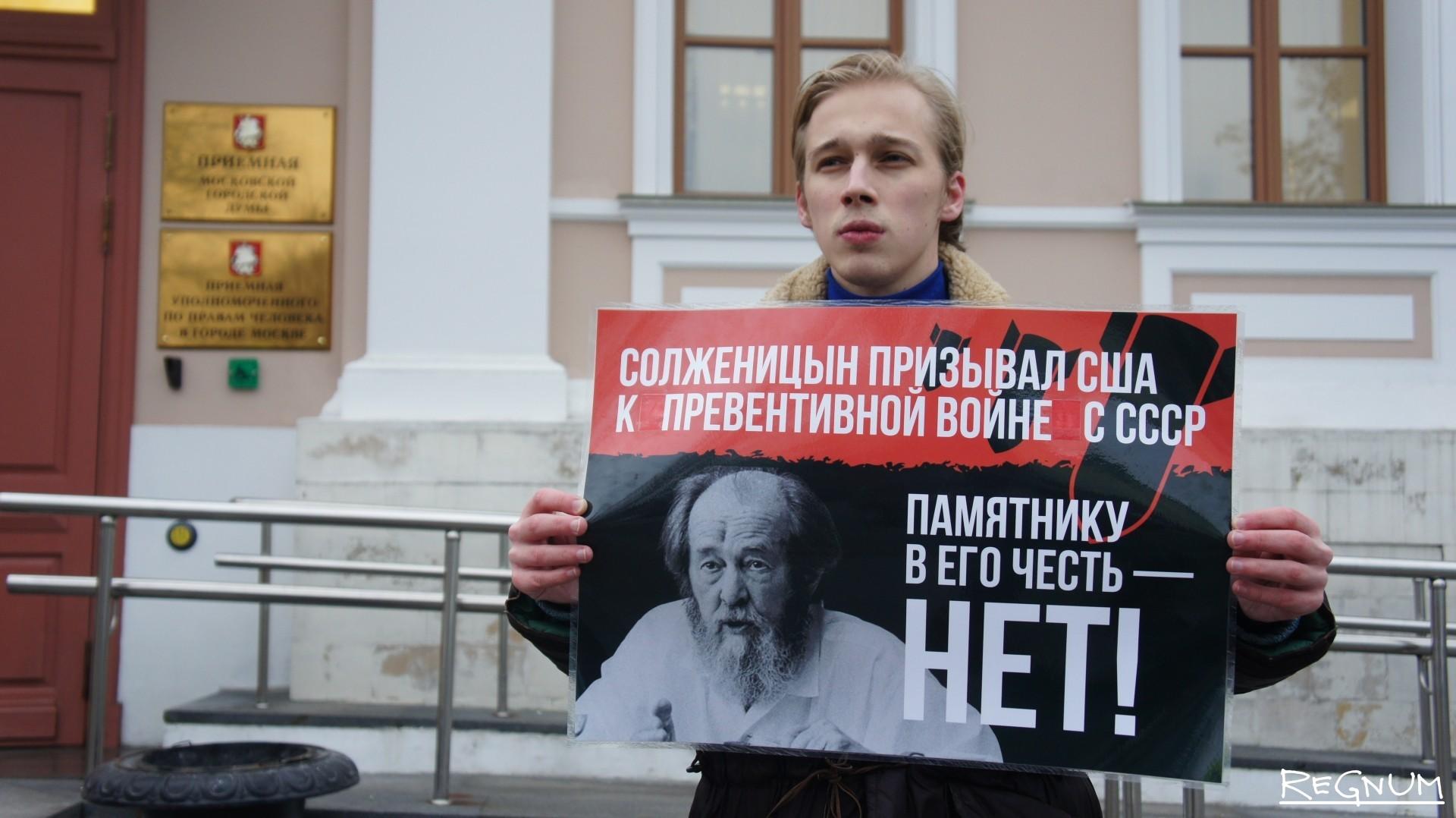 В Москве прошли пикеты против памятника Солженицыну-pic1
