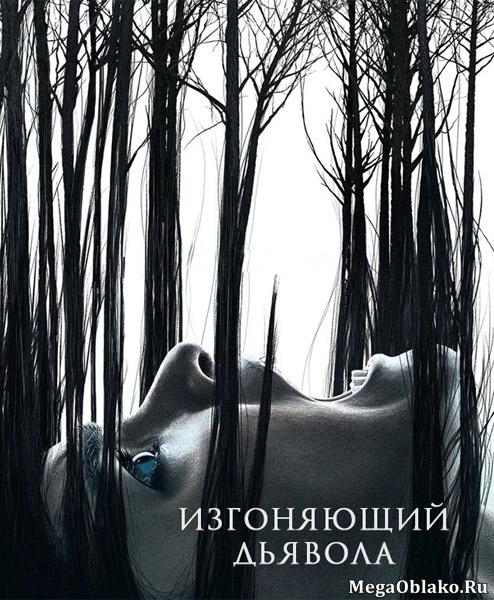 Изгоняющий дьявола / The Exorcist - Полный 2 сезон [2017, WEB-DLRip | WEB-DL 720p | WEB-DL 1080p] (Amedia)