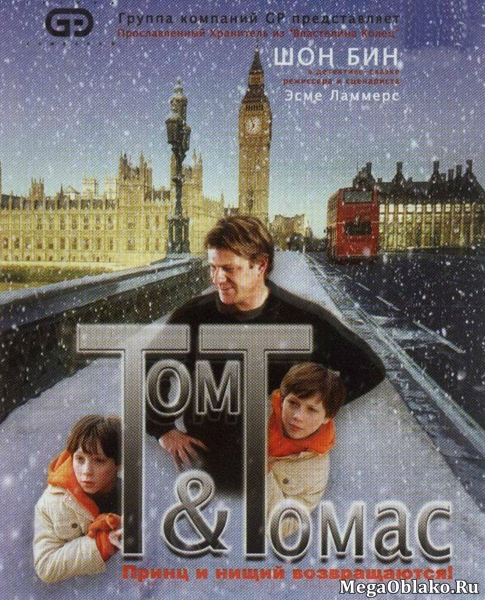 Том и Томас / Tom & Thomas (2002/DVDRip) + AVC