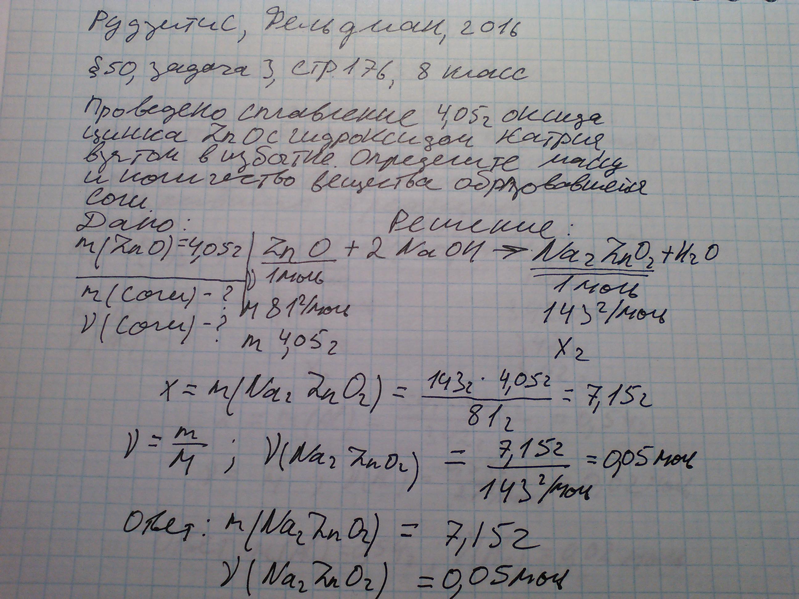 решение задачи 291 математика