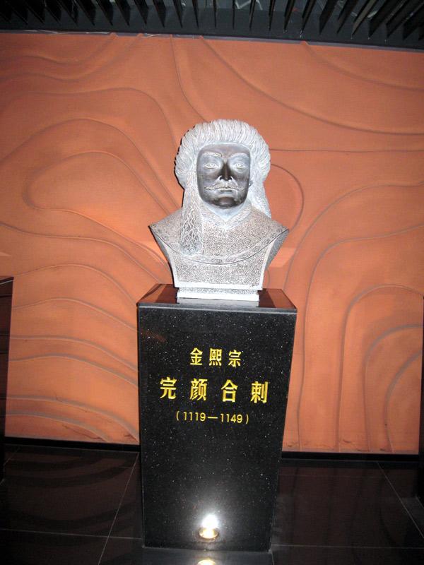 Император чжурчженей Си-цзун, Ваньянь Хэла (1135-1149).