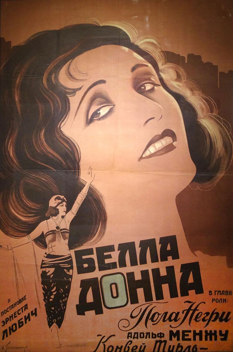 1926. Бела Донна (реж. Джордж Фицморис)