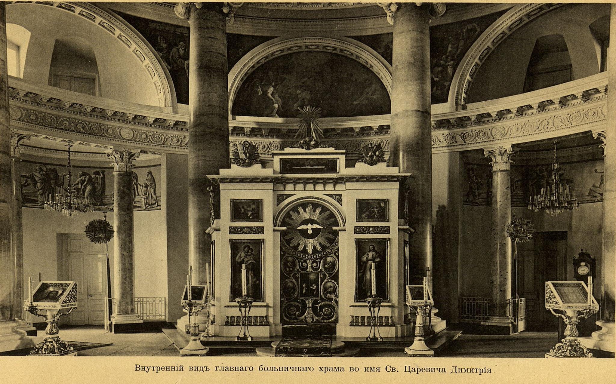 06. Церковь Голицынской больницы. Внутренний вид