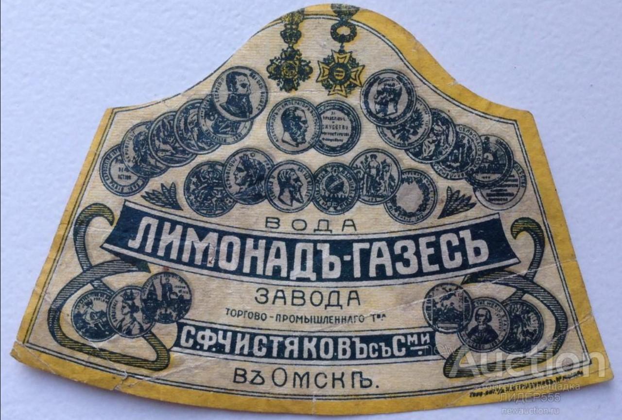 Лимонад-газес С.Ф.Чистяков