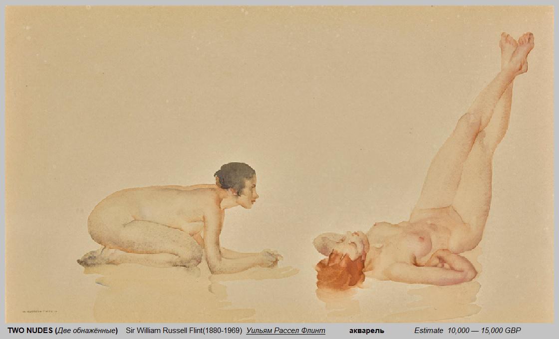 Две обнажённые Уильям Рассел Флинт (1880-1969)