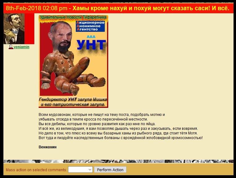 Хамы и агентство УНТ