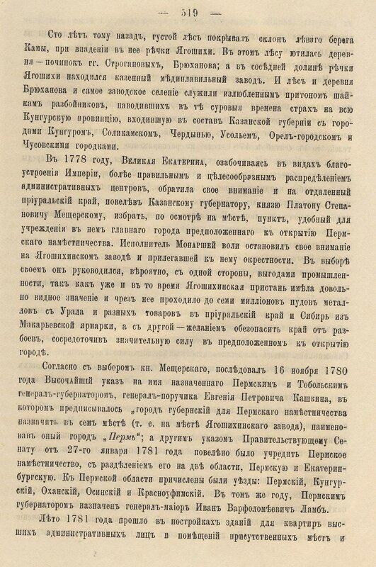 Столетие города Перми 2.jpg