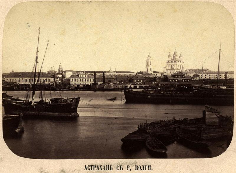 1866-67 Астрахань с Волги. Начало 1870-х, Ателье Светопись Вишневского.jpg
