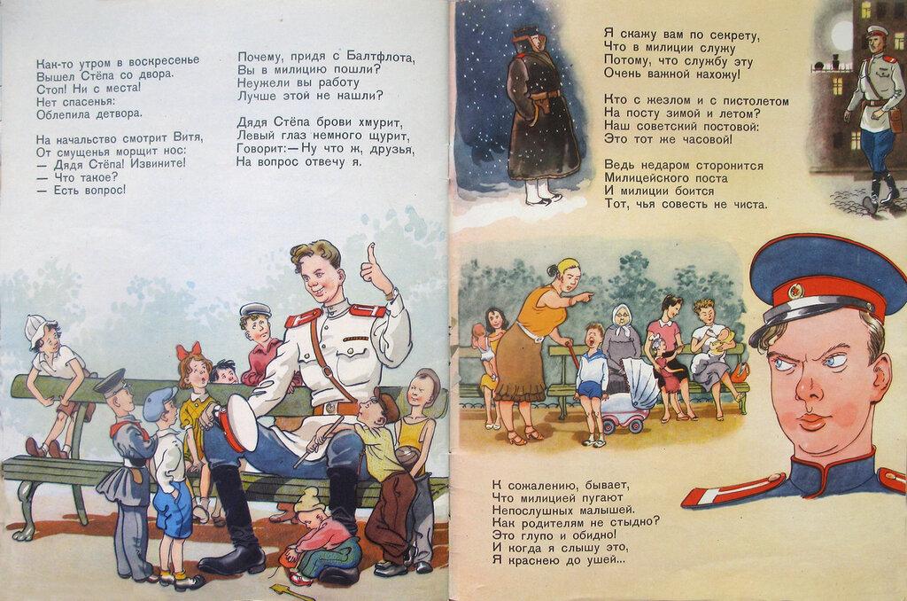 Стих про дядю степу великана