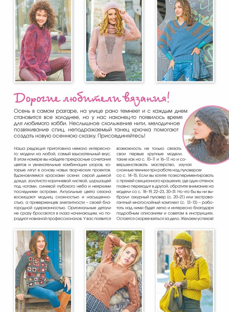 Журнал «Маленькая Diana 2017-11» (3)