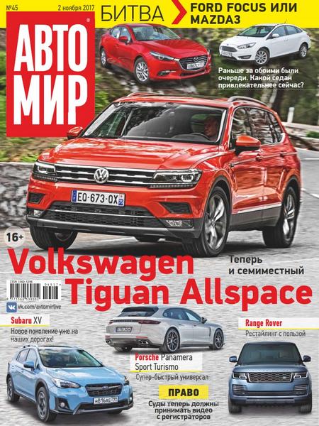 Журнал Автомир №45 (ноябрь 2017)