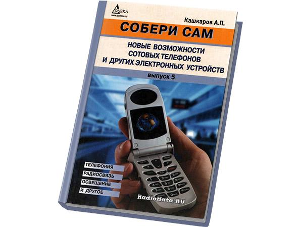 Собери сам. Новые возможности сотовых телефонов и других электронных устройств