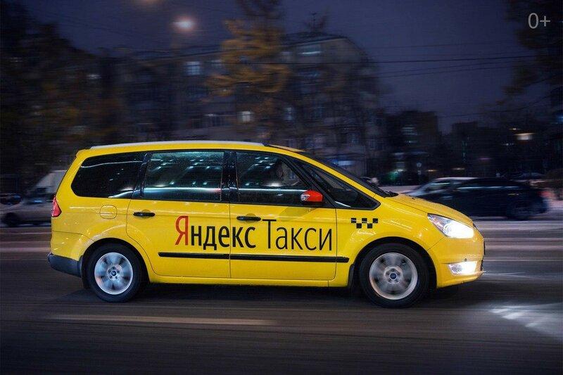 YandexTaxi1.jpg