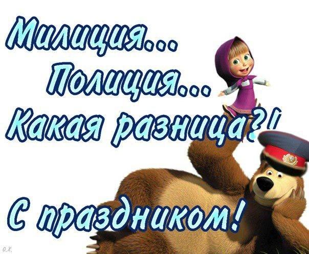 Открытки. 10 ноября. С Днем Полиции! Маша и медведь!