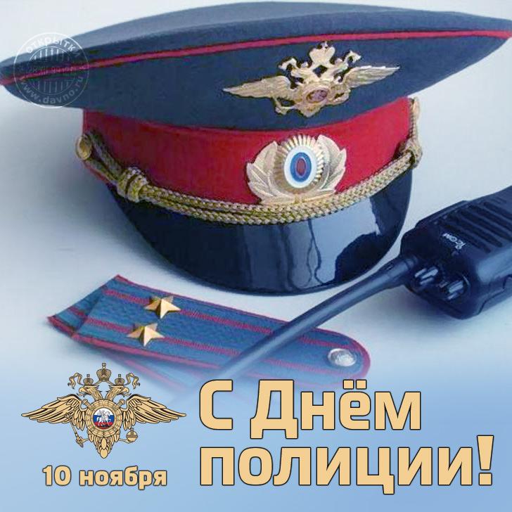 Открытки. 10 ноября. С Днем Полиции! Поздравляем полицейских! открытки фото рисунки картинки поздравления