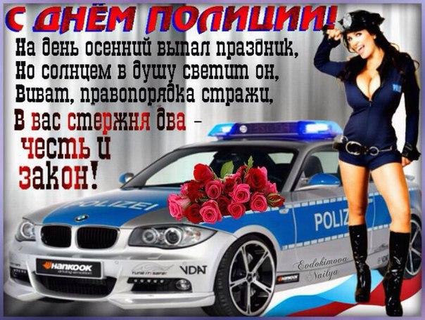 Открытки. 10 ноября. С Днем Полиции! Честь и закон! открытки фото рисунки картинки поздравления