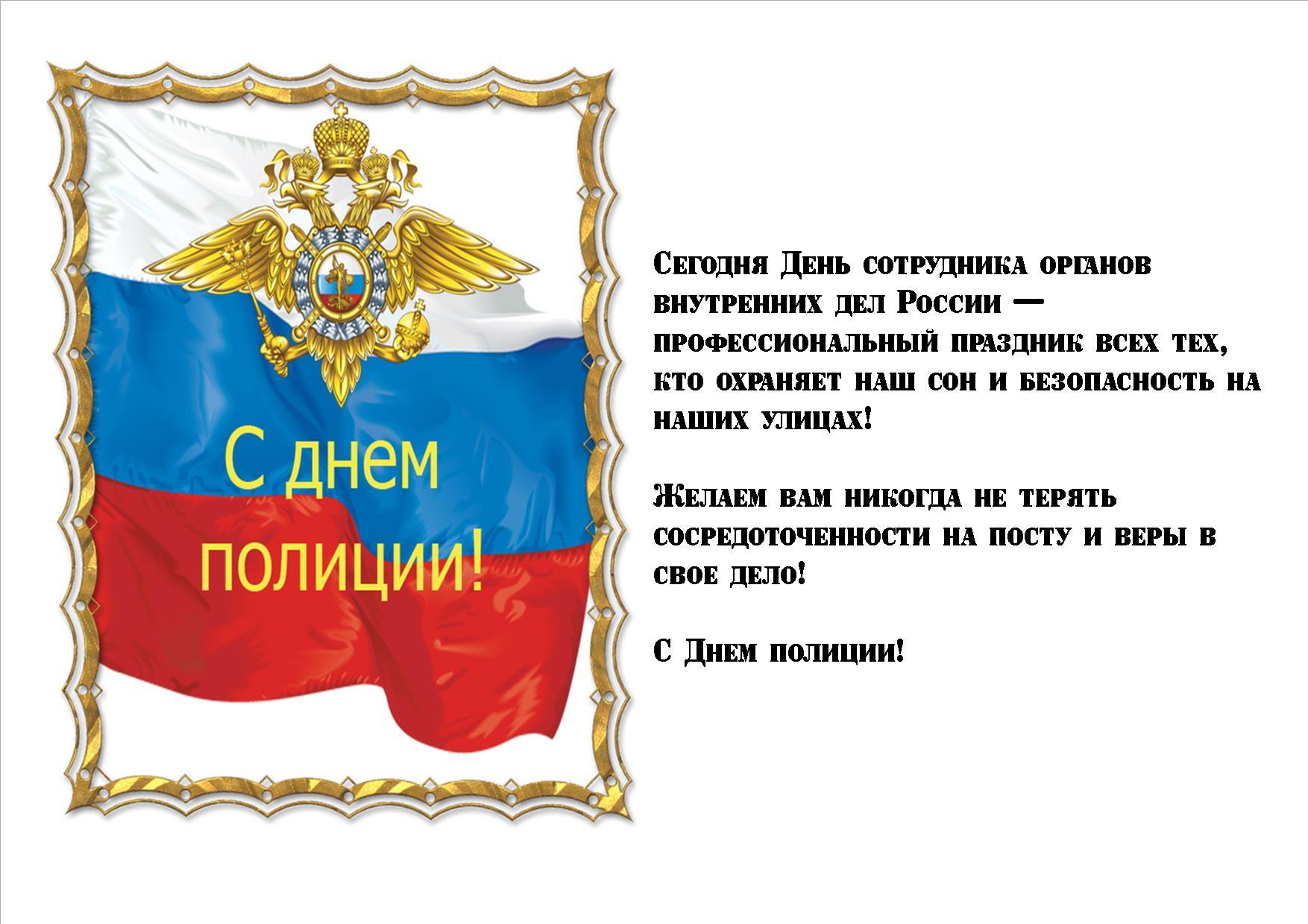 Открытки день полиции в россии, мама купила