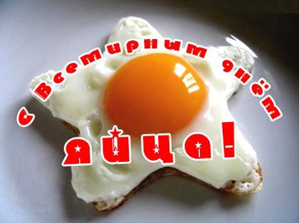 С Всемирным днем яйца. С праздником!