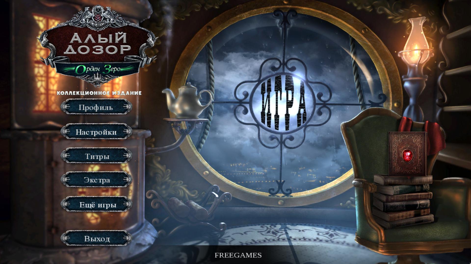 Алый дозор 3: Орден Зеро. Коллекционное издание | Vermillion Watch 3: Order Zero CE (Rus)