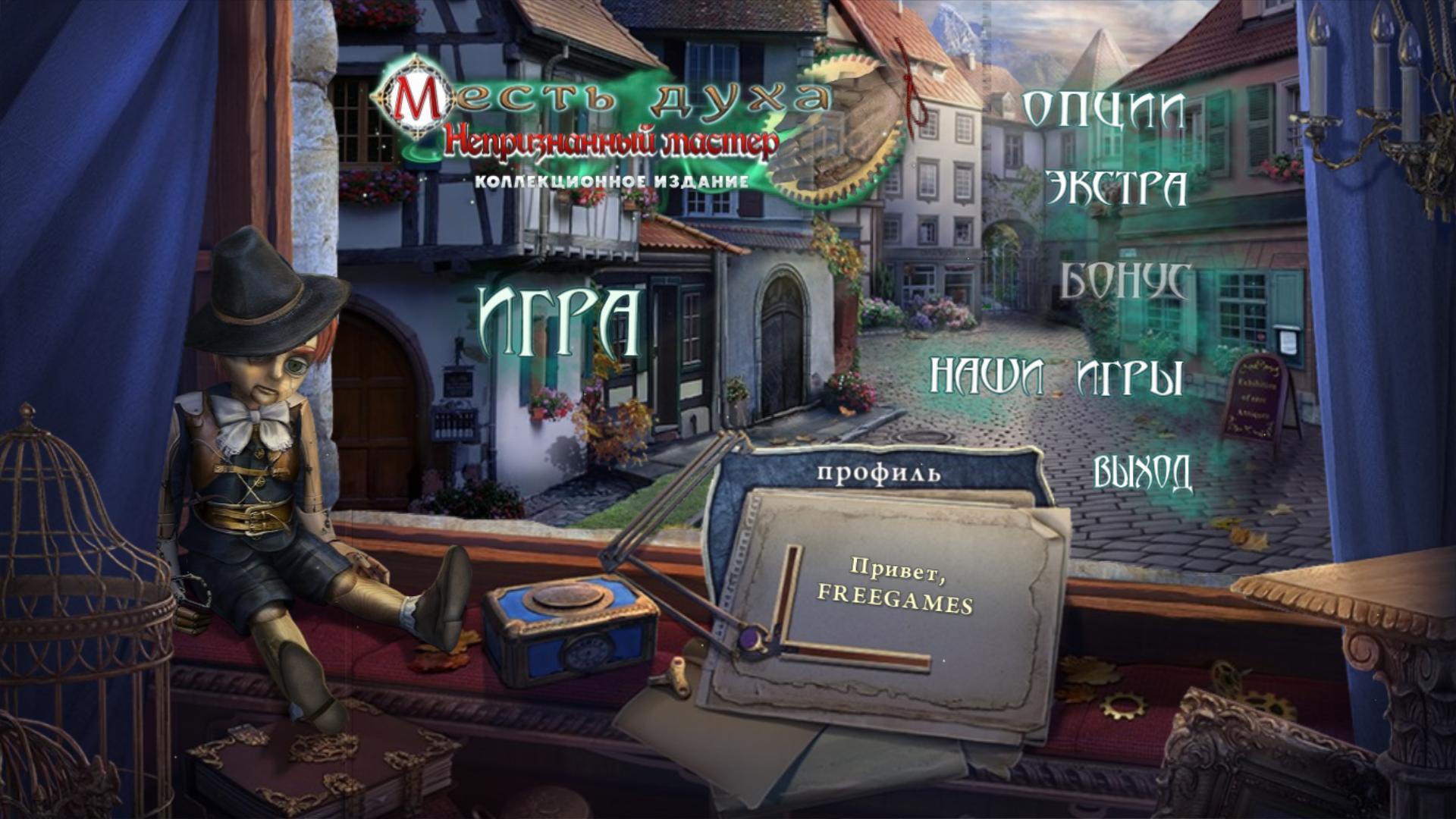 Месть духа 6: Непризнанный мастер. Коллекционное издание | Spirit of Revenge 6: Unrecognized Master CE (Rus)