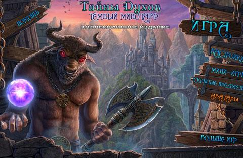Тайны Духов: Темный Минотавр | Spirits of Mystery: The Dark Minotaur CE (Rus)