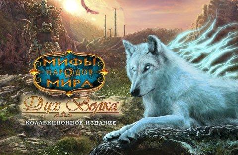 Мифы народов мира 3: Дух Волка. Коллекционное издание | Myths of the World 3: Spirit Wolf CE (Rus)
