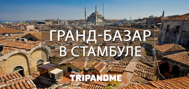 b4b211de0d44 Гранд-базар в Стамбуле - смотреть разрешается