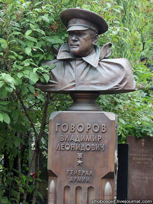 5. Говоров Владимир Леонидович — советский военачальник, генерал армии, Герой Советского Союза.