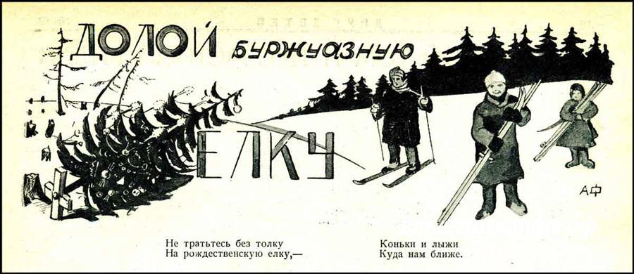 Дерево было реабилитировано в 1935 году. Якобы после разговора Сталина с партийным чиновником Постыш