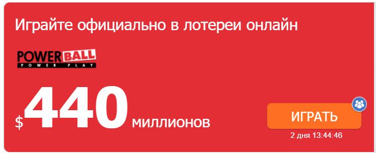 Например, водитель из Москвы сорвал через 824 тысячи евро онлайн в лотерею