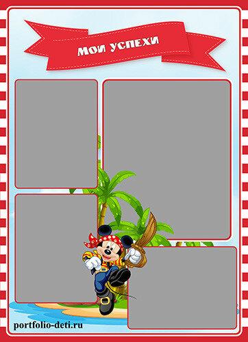 Пиратское портфолио для детей