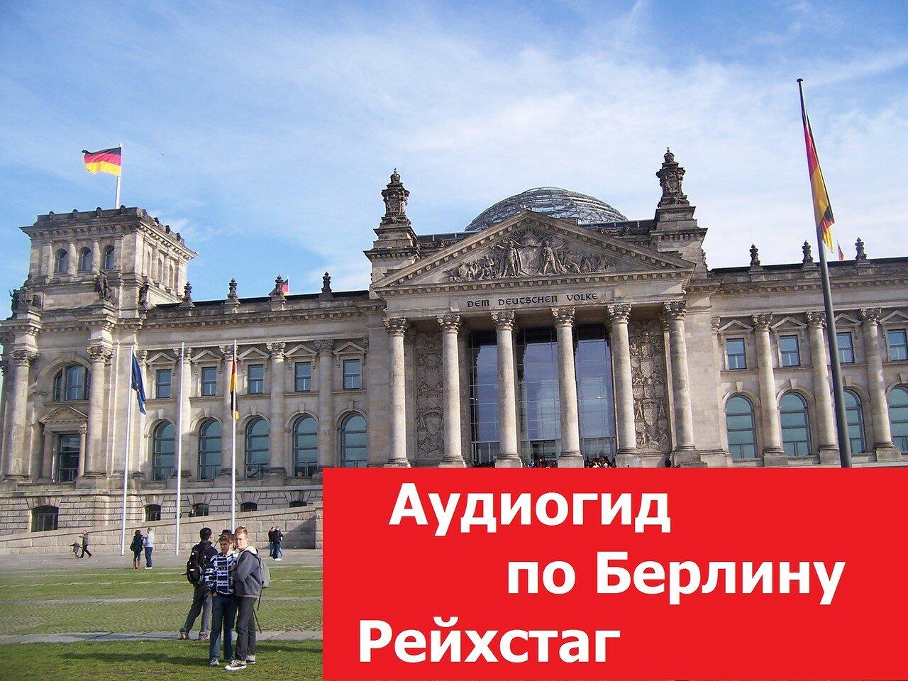 Аудиогид по Берлину. Рейхстаг. На русском языке