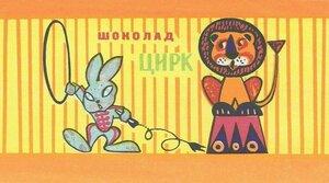шоколад Цирк