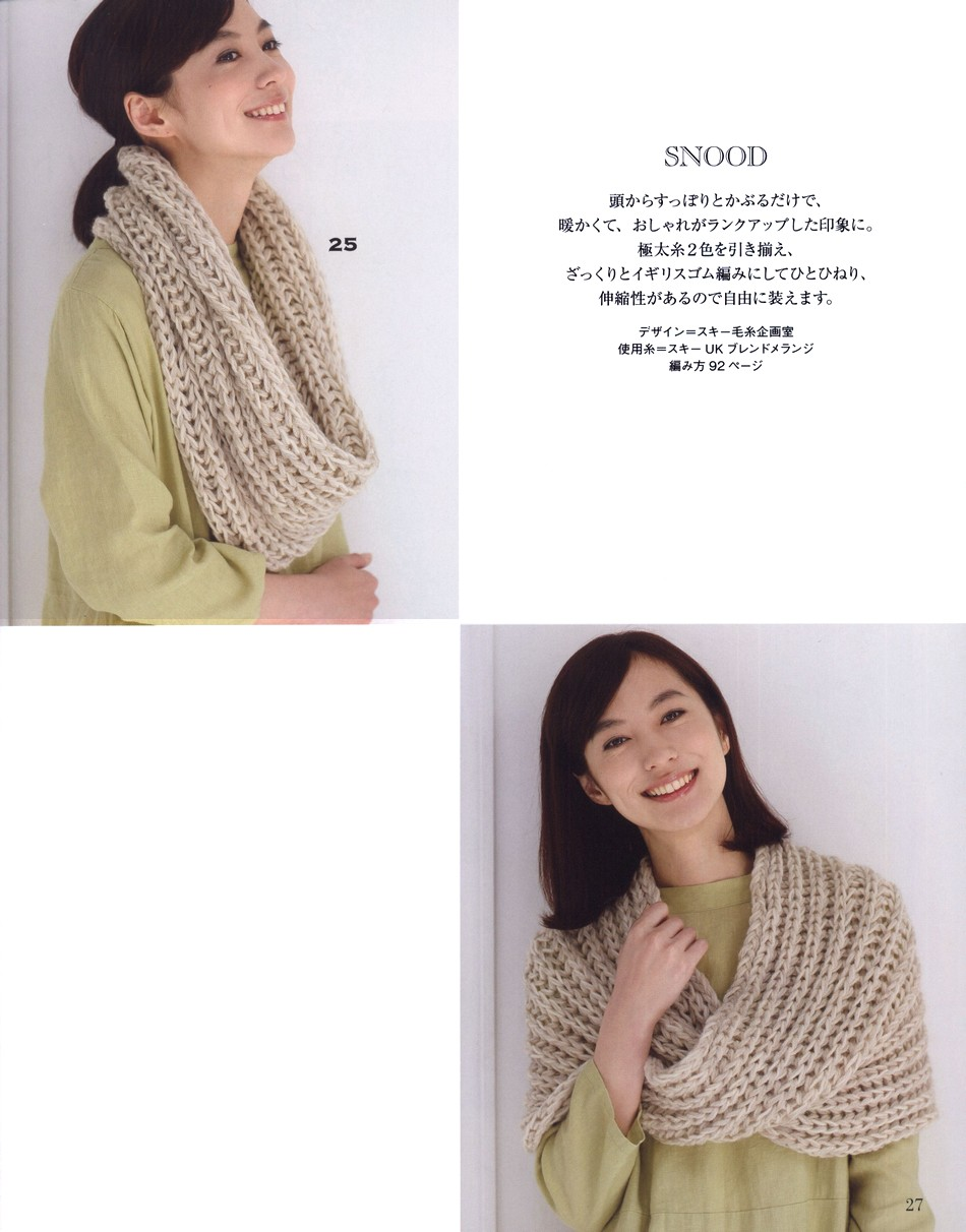 Let's Knit Series-80554 2017-2018-ng