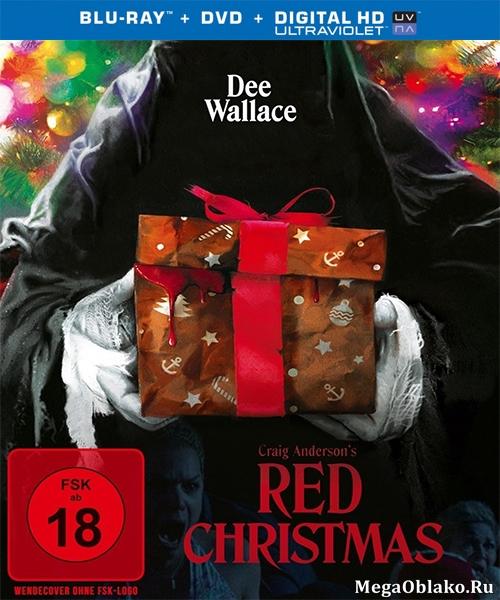 Красное рождество / Red Christmas (2016/BDRip/HDRip)