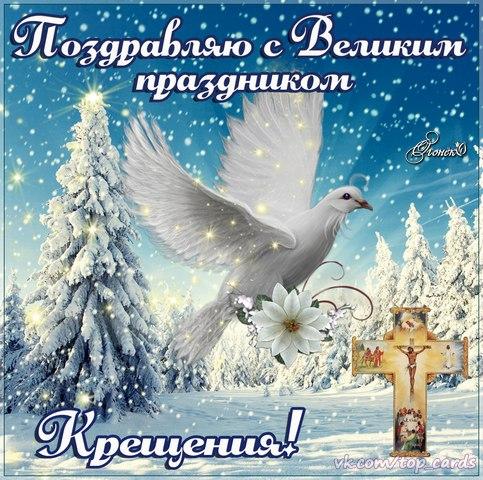 Христианские открытки с крещением господним 36