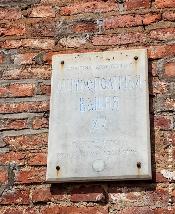 табличка на Митрополичьей башне