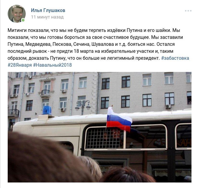 Забастовка Навального 28.01.2018 - 02