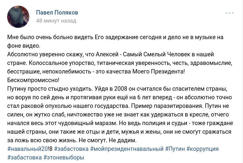 Забастовка Навального 28.01.2018 - 97