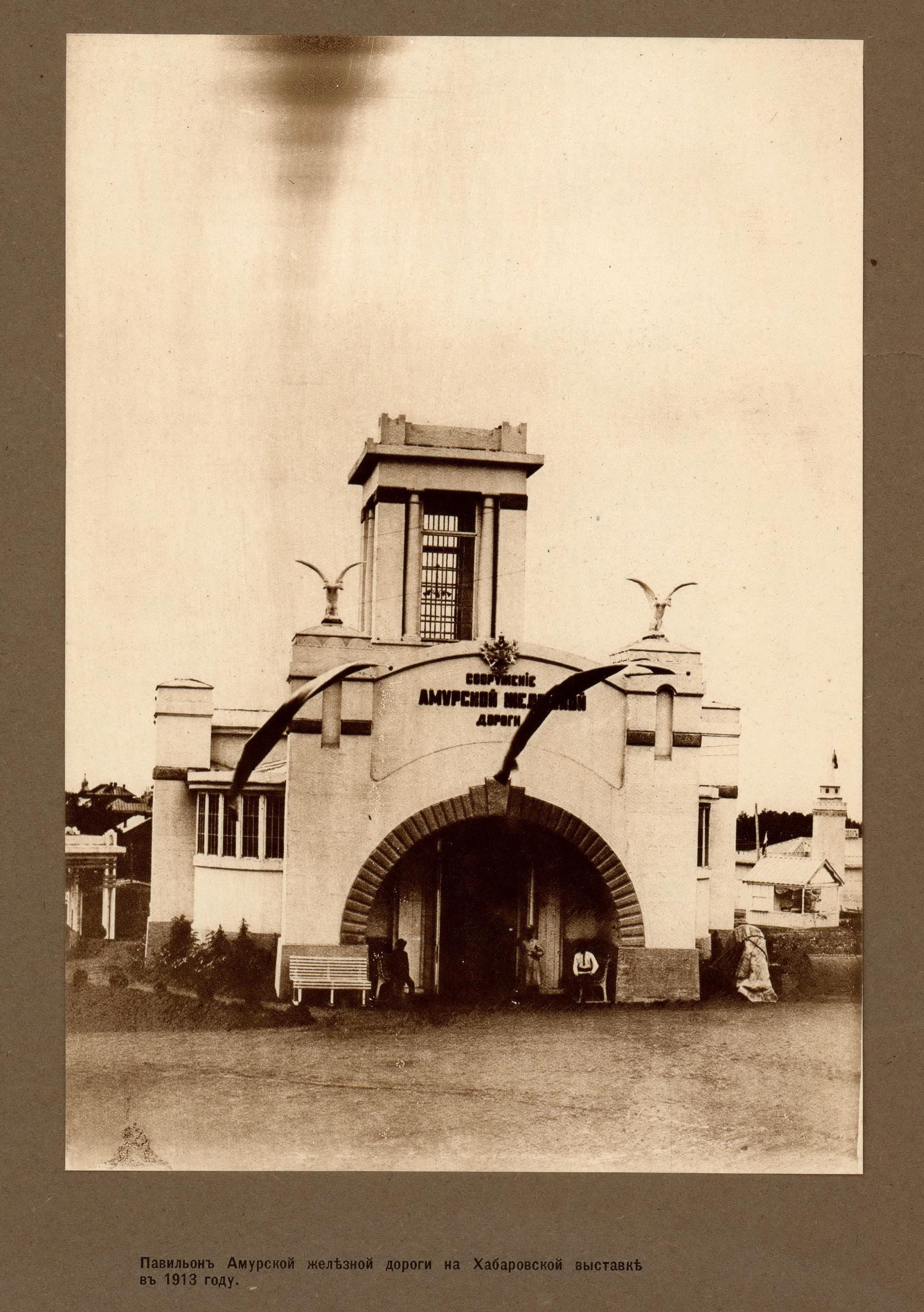 Хабаровск. Павильон Амурской железной дороги на Хабаровской выставке. 1913