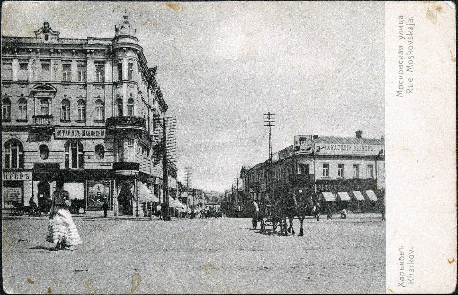 Вид на начало Московской улицы от здания Городской Думы
