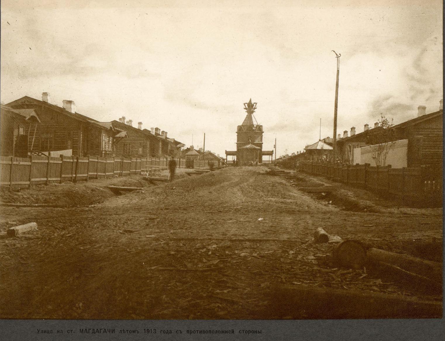 131 верста. Станция Магдагачи. Улица летом 1913 с противоположной стороны