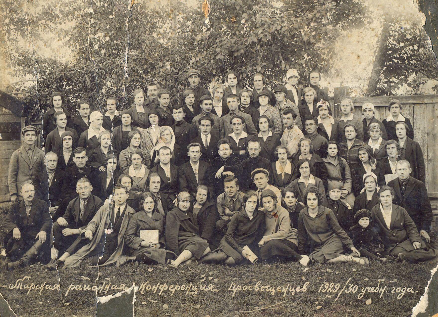 1929. Тарская районная конференция просвещенцев
